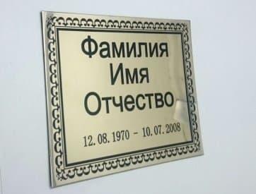 Табличка с гравировкой из нержавеющей стали 24х18 см