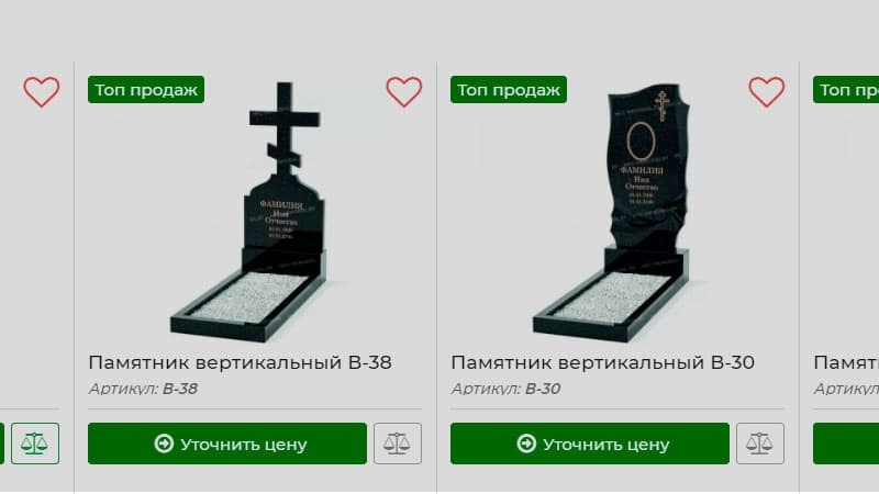 Заказать памятник через Интернет