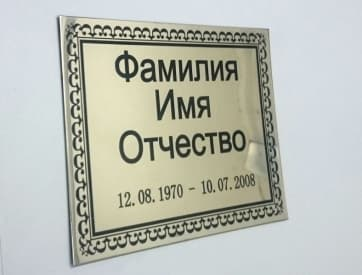 Табличка с гравировкой из нержавеющей стали 30х24 см