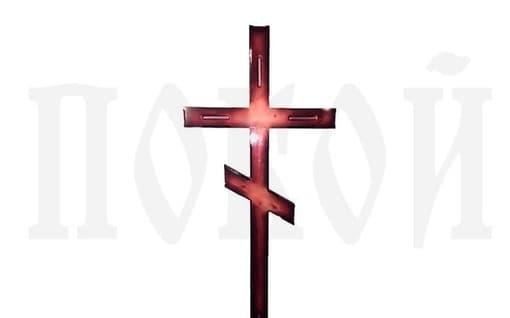 Крест православный широкий Ж-Ш1